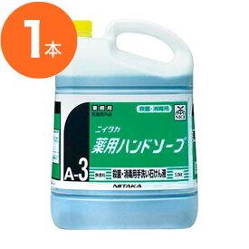 【ハンドソープ】薬用ハンドソープ(A−3) 5kg ニイタカ 業務用 手洗い洗剤 手洗い・消毒 プロ御用達 店舗用品 l6