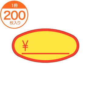 【シール・ラベル】 Y−0411 バナナラベル(10面付) 200枚