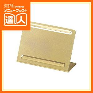 【メタルカード立て】(名刺サイズ:約90×60mm) SP-300 テーブル用品 業務用 カード立て カードスタンド ta