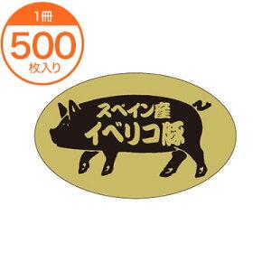 【シール・ラベル】 M−1514 スペイン産イベリコ豚 500枚