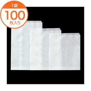 【平袋(紙袋)】 7462 無地グラシン袋 #1 小 100枚