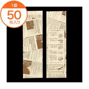 【フランスパン袋】 7227 フランスパン紙袋ヨーロピアン柄(茶) #98 特小 50枚
