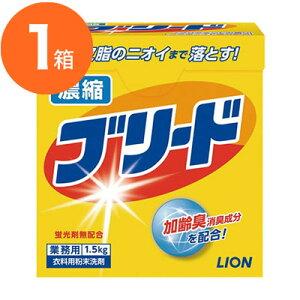 【衣類用洗剤】 濃縮ブリード 1.5kg 1箱