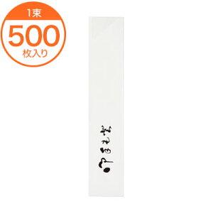 【箸袋】 箸袋 大袋 #5313おてもと(漢字) 500枚