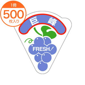 【シール・ラベル】 H−0203 巨峰 500枚