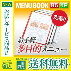 【メール便送料無料!!1冊限定お試し!!】【B5サイズ・4ページ】クリアテーピングメニュー MTTB-54 業務用 メニューカバー B5サイズのメニューブック 飲食店 メニューブック 激安メニューブック