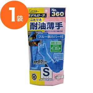 【ニトリル手袋】 #360 ニトリル 耐油薄手 腕カバー付手袋(裏毛なし) S ブルー 1組