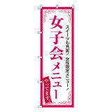【のぼり旗】女子会メニュー0050060IN業務用/のぼり/のぼり旗
