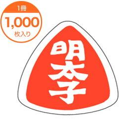 【シール・ラベル】 M−0591 明太子 1000枚
