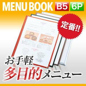 【B5サイズ・6ページ】クリアテーピングメニュー MTTB-56 業務用 メニューカバー B5サイズのメニューブック 飲食店 メニューブック 激安メニューブック メニューブック B5 お品書き メニュー入