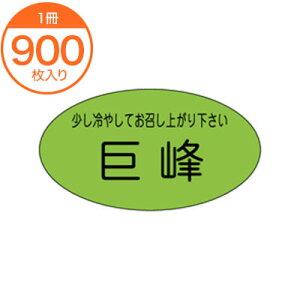 【シール・ラベル】 H−0121 巨峰 900枚