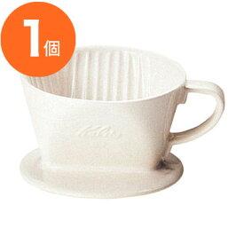 【コーヒードリッパー】 コーヒードリッパー 陶器製 102ロト 1個