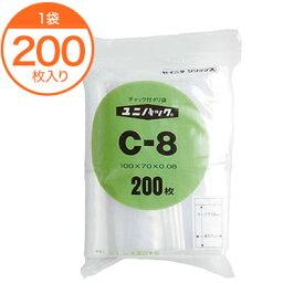【チャック付規格袋】 ユニパック C−8 200枚