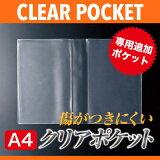 【外カバー/A4対応】MTMB-500シリーズ専用外カバーA4MBO-A4業務用/メニューブック/メニュー用ビニール/メニューカバー