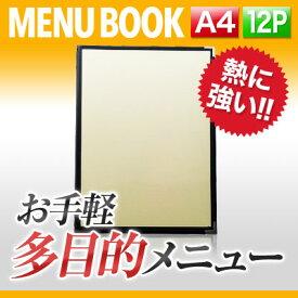 【A4サイズ・12ページ】ストロングクリアテーピングメニュー MTSTA-412 業務用 メニューカバー A4サイズのメニューブック 飲食店 メニューブック 激安メニューブック メニューブック A4 お品書き メニュー入れ me
