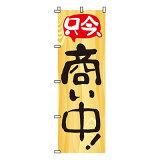 【のぼり旗】只今、商い中0170005IN業務用/のぼり/のぼり旗