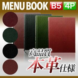 【B5サイズ・4ページ】革メニューブック(ひも綴じ) MTLB-642 業務用 メニューカバー B5サイズのメニューブック 飲食店 メニューブック 激安メニューブック メニューブック B5 お品書き メニ