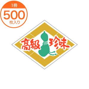 【シール・ラベル】 K−0903 高級珍味 500枚