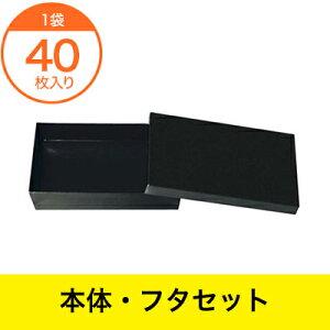 【仕出し容器】 YJ−15 黒 共蓋セット 40枚