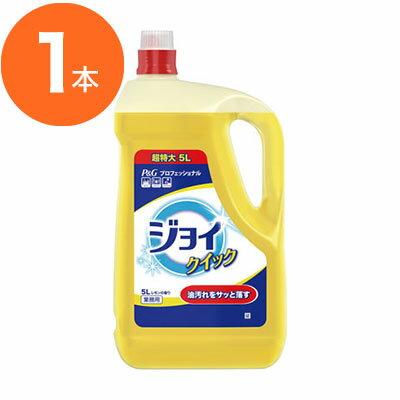 【食器用洗剤】P&G ジョイクイック 5.0L /業務用/P&G/クレンザー/食器洗剤 業務用/洗剤類・衛生用品/プロ御用達/店舗用品/l6
