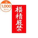 【シール・ラベル】N−0021 横積厳禁 1000枚入り 催事シール 食品シール 食品ラベル 販促シール ステッカー 包装資材…
