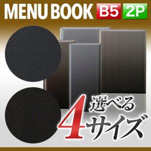 【B5サイズ・2ページ】カーボンタイプメニュー(ひも綴じ) MTLB-922 業務用 メニューカバー B5サイズのメニューブック 飲食店 メニューブック 激安メニューブック メニューブック B5 お品書き