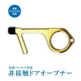 【送料無料】非接触ドアオープナー 銅合金 コロナ対策 便利グッズ 液晶・タッチパネル対応 接触防止
