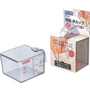 味わい食房 角型米カップ 一合 AKC-652