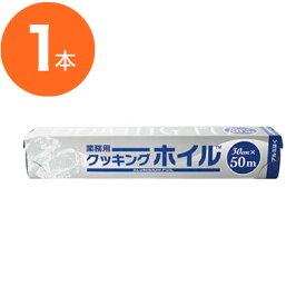【アルミホイル】 FMクッキングホイル 30cmX50m 1本