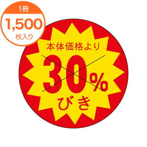 【シール・ラベル】 B−0194 本体価格より 30%びき 1500枚