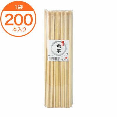 【竹串・木串】B−565十八番魚串30cm200本入