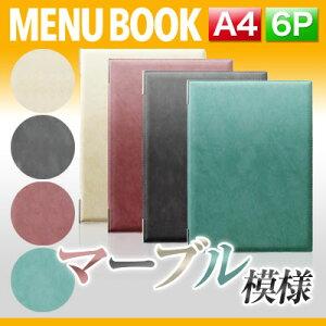 【A4サイズ・6ページ】マーブルスマートメニュー(ピン綴じ) MTBB-411 業務用 メニューカバー A4サイズのメニューブック 飲食店 メニューブック 激安メニューブック メニューブック A4 お品書