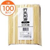 【割箸】竹天削21cm(D)100膳P入
