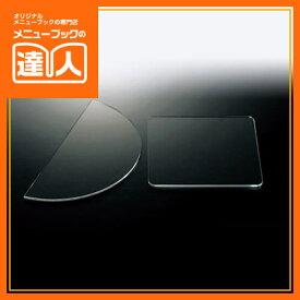 【アクリル半円プレート】 AST-62 アクリル什器 業務用 パーティ・ビュッフェ POP用品 ro