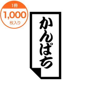 【シール・ラベル】 K−0600 かんぱち 1000枚