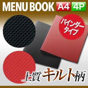 【A4サイズ・4ページ】キルト合皮メニュー(バインダー30穴式) MTLB-826 業務用 メニューカバー A4サイズのメニューブック 飲食店 メニューブック 激安メニューブック メニューブック A4 お品