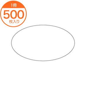 【シール・ラベル】 Q−0039 透明シールダ円17X30 500枚