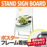【屋内仕様・B2・片面】ポスターフレームスタンド看板PGSK-B2Kメニューボード/看板店舗用/看板スタンド/A型看板
