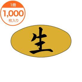 【シール・ラベル】 M−0134 生 1000枚