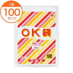 【規格袋】 OK袋(03) 13号 100枚入 1袋