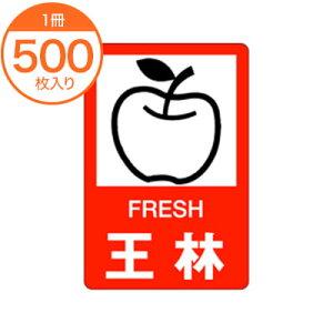 【シール・ラベル】 H−0332 王林 500枚