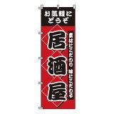 【のぼり旗】居酒屋0050206IN業務用/のぼり/のぼり旗