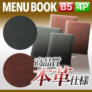 【B5サイズ・4ページ】本革メニューブック(ひも綴じ) MTLB-632 業務用 メニューカバー B5サイズのメニューブック 飲食店 メニューブック 激安メニューブック メニューブック B5 お品書き メ