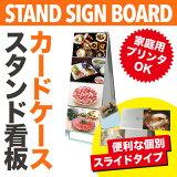 【A4・両面1列】カードケーススタンド看板ロータイプシルバーCCSLK-A4Y8Rメニューボード/看板店舗用/看板スタンド/A型看板