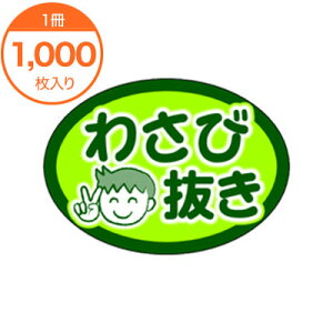 【シール・ラベル】 F−1031 わさび抜き 1000枚