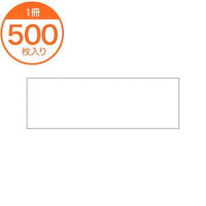 【メール便選択可能】【シール・ラベル】 Q−0040 透明シール15X45 500枚