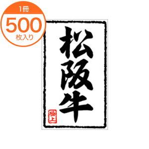 【シール・ラベル】 X−0201 松阪牛 500枚