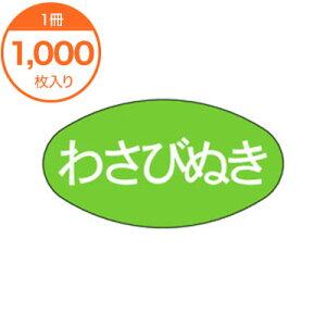 【シール・ラベル】 M−0909 わさびぬき 1000枚