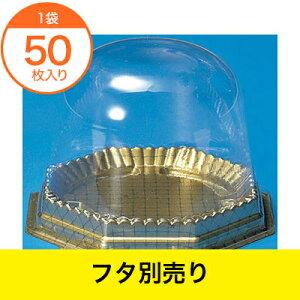 【洋菓子容器】 クリーンカップ ドーム 本体 11B ルチア金 50枚