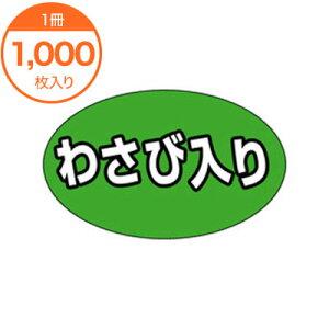 【シール・ラベル】 M−1319 わさび入り 1000枚